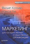 Купить книгу почтой в интернет магазине Книга маркетинг для государственных и общественных организаций. Котлер