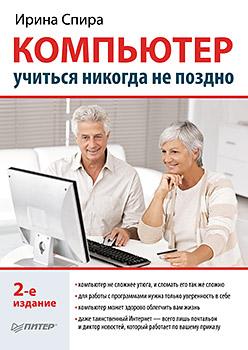 Купить книгу почтой в интернет магазине Компьютер: учиться никогда не поздно. 2-е изд. Спира