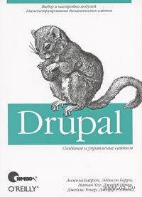 Купить книгу почтой в интернет магазине Drupal: создание и управление сайтом. Байрон