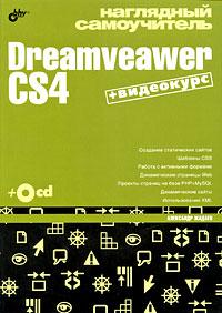 Купить книгу почтой в интернет магазине Книга Наглядный самоучитель Dreamveaver CS4. Жадаев (+CD)