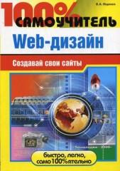 Купить книгу почтой в интернет магазине Книга 100% самоучитель Web-дизайна. Создавай свои сайты. Ищенко