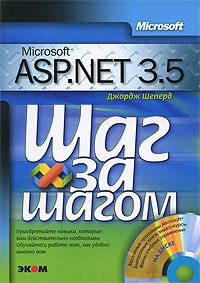Купить книгу почтой в интернет магазине Книга Microsoft ASP.NET 3.5 Шаг за шагом. Шеперд