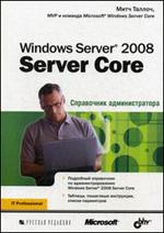 Купить книгу почтой в интернет магазине Книга Windows Server 2008 Server Core. Справочник администратора. Таллоч
