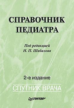 Купить книгу почтой в интернет магазине Книга Справочник педиатра. 2-е изд. переработанное и дополненное. Шабалов