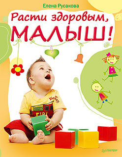 Купить книгу почтой в интернет магазине Книга Расти здоровым, малыш!