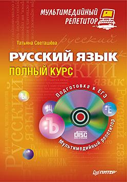 Купить книгу почтой в интернет магазине Книга Русский язык: полный курс. Мультимедийный репетитор (+CD). Светашева