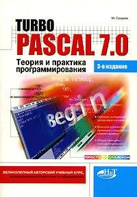 Купить книгу почтой в интернет магазине Книга Turbo Pascal 7.0. Теория и практика программирования. 3-е изд. Сухарев