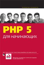 Купить книгу почтой в интернет магазине Книга PHP 5 для начинающих. Дэйв У. Мерсер