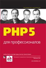 Купить книгу почтой в интернет магазине Книга PHP 5 для профессионалов. Эд Леки-Томпсон