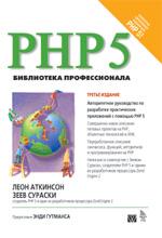 Книга PHP 5. Библиотека профессионала. 3-е изд. Леон Аткинсон