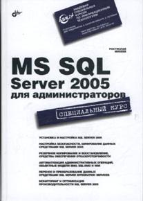 Купить книгу почтой в интернет магазине Книга MS SQL Server 2005 для администраторов. Михеев