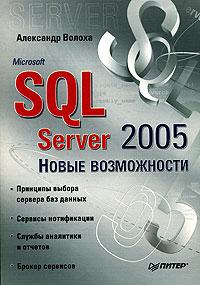 Купить книгу почтой в интернет магазине Книга Microsoft SQL Server 2005. Новые возможности. Волоха