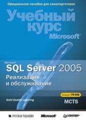 Купить книгу почтой в интернет магазине Книга Microsoft SQL Server 2005. Реализация и обслуживание. Учебный курс Microsoft (+CD) экзамен 70-431