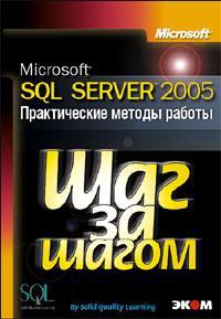Книга Microsoft SQL Server 2005. Шаг за шагом. Практические методы работы. (+CD)
