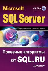 Купить книгу почтой в интернет магазине Книга Microsoft SQL Server. Полезные алгоритмы от SQL. RU. Наумова, Гладченко (+CD)