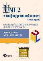 Купить книгу почтой в интернет магазине Книга UML 2 и Унифицированный процесс: практический объектно-ориентированный анализ и проектирование. 2-е изд. Арлоу