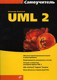 Купить книгу почтой в интернет магазине Книга UML 2. Самоучитель. Леоненков
