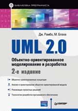 Купить книгу почтой в интернет магазине Книга UML 2.0. Объектно-ориентированное моделирование и разработка. 2-е изд. Рамбо