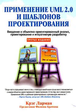 Купить книгу почтой в интернет магазине Книга Применение UML 2.0 и шаблонов проектирования. 3-е изд. Крэг Ларман