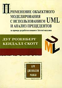 Книга Применение объектного моделирования с использованием UML и анализ прецедентов. Розенберг