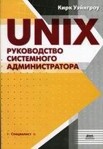 Купить книгу почтой в интернет магазине Книга UNIX: руководство системного администратора. Уэйнгроу