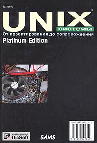 Купить книгу почтой в интернет магазине Книга Unix-системы. От проектирования до сопровождения. Хорвиц Джефф
