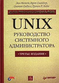Купить книгу почтой в интернет магазине Книга Unix. Руководство системного администратора. Для профессионалов. Немет