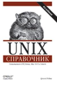 Купить книгу почтой в интернет магазине Книга Unix. Справочник. Изд.4. Роббинс