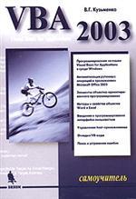 Купить книгу почтой в интернет магазине Книга Самоучитель VBA 2003. 2-е изд. Кузьменко