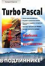 Книга Turbo Pascal в подлиннике +дискета. Фаронов