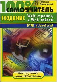 Купить книгу почтой в интернет магазине Книга 100% Самоучитель по созданию Web-страниц и Web-сайтов. HTML и JavaScript. Учебное пособие. Гаевский