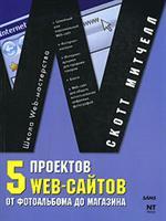 Купить книгу почтой в интернет магазине Книга 5 проектов Web-сайтов от фотоальбома до магазина. Митчелл