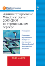 Купить книгу почтой в интернет магазине Книга Администрирование Windows Server 2003/2000 на терминальном сервере. 3-е изд. Мазерс