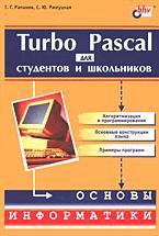Купить книгу почтой в интернет магазине Книга Turbo Pascal для студентов и школьников. Рапаков