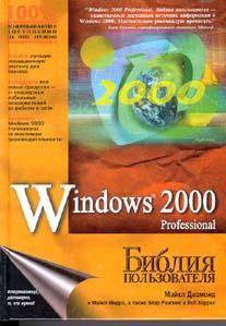 Купить книгу почтой в интернет магазине Книга Библия  пользователя Windows 2000 Professional. Дезмонд. Вильямс