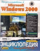 Купить книгу почтой в интернет магазине Книга Программирование в Windows 2000. Энциклопедия пользователя. Диасофт