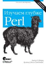 Купить книгу почтой в интернет магазине Книга Perl: изучаем глубже. 2-е изд. Шварц