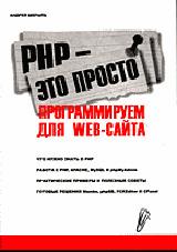 Купить книгу почтой в интернет магазине Книга PHP - это просто. Программируем для Web-сайта. Шкрыль