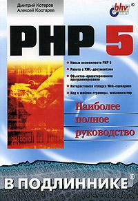 Купить книгу почтой в интернет магазине Книга PHP 5 в подлиннике. Котеров