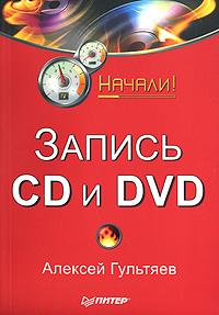 Купить книгу почтой в интернет магазине Книга Запись CD и DVD. Начали! Гультяев