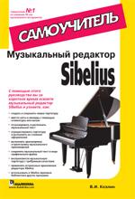 Купить книгу почтой в интернет магазине Книга Музыкальный редактор Sibelius. Самоучитель. Козлин