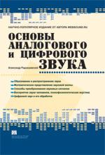 Купить книгу почтой в интернет магазине Книга Основы аналогового и цифрового звука. Радзишевский