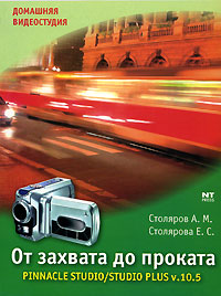 Купить книгу почтой в интернет магазине Книга От захвата до проката. Pinnacle Studio 10.5/Studio Plus v. 10.5. Столяров