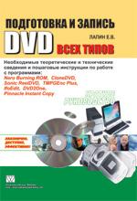 Купить книгу почтой в интернет магазине Книга Подготовка и запись DVD всех типов. Краткое руководство. Лапин