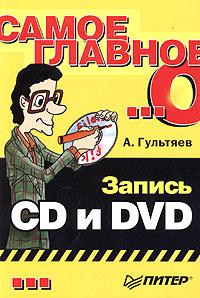 Купить книгу почтой в интернет магазине Книга Самое главное о... Запись CD и DVD. Гультяев