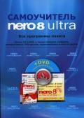 Купить книгу почтой в интернет магазине Книга Самоучитель NERO 8 ULTRA. Все программы пакета. (+DVD)