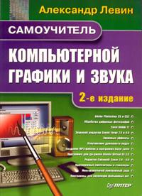 Купить книгу почтой в интернет магазине Книга Самоучитель компьютерной графики и звука. 2-е изд. Левин