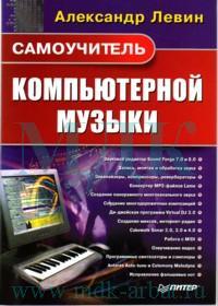 Купить книгу почтой в интернет магазине Книга Самоучитель компьютерной музыки. Левин