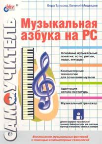 Купить книгу почтой в интернет магазине Книга Самоучитель. Музыкальная азбука на PC +дискета. Трусова. BHV. 2003