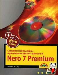 Купить книгу почтой в интернет магазине Книга Создание и запись аудио, мультимедиа и дисков с данными в Nero 7 Premium. Кере
